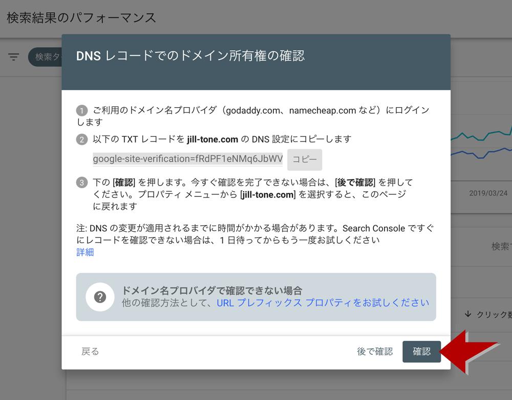 DNSレコード設定後SearchConsoleで所有権確認