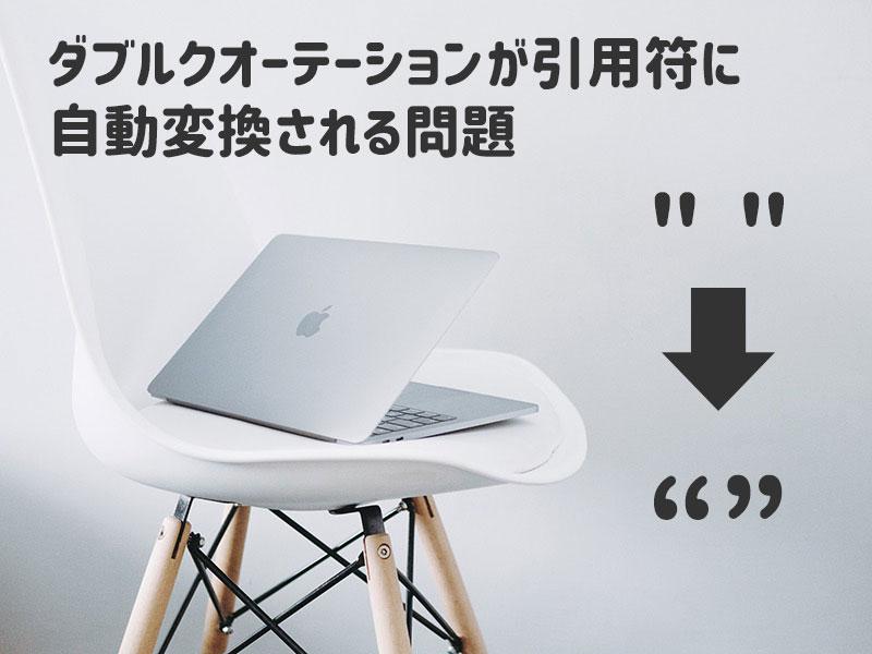Macのダブルクオーテーションが引用符に自動変換される問題