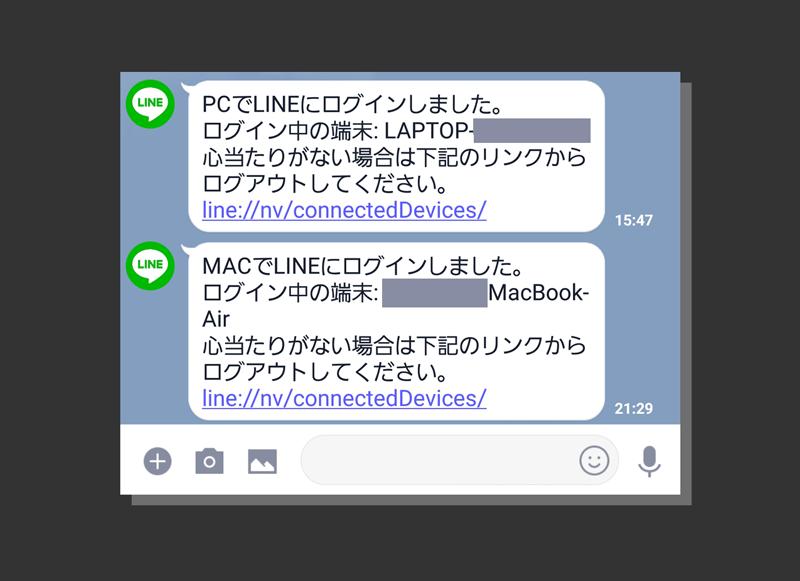 PCからログインできた場合のLINEからのメッセージ