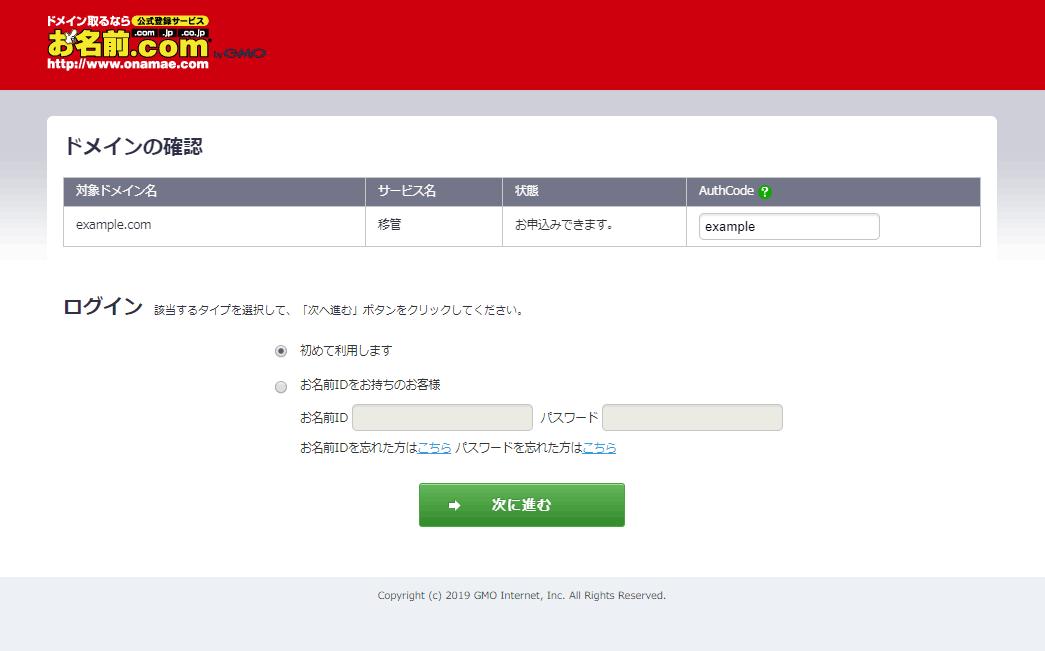 AuthCodeがあれば入力し、申し込み