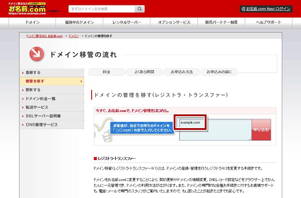 移管するドメインを入力し申し込むをクリック