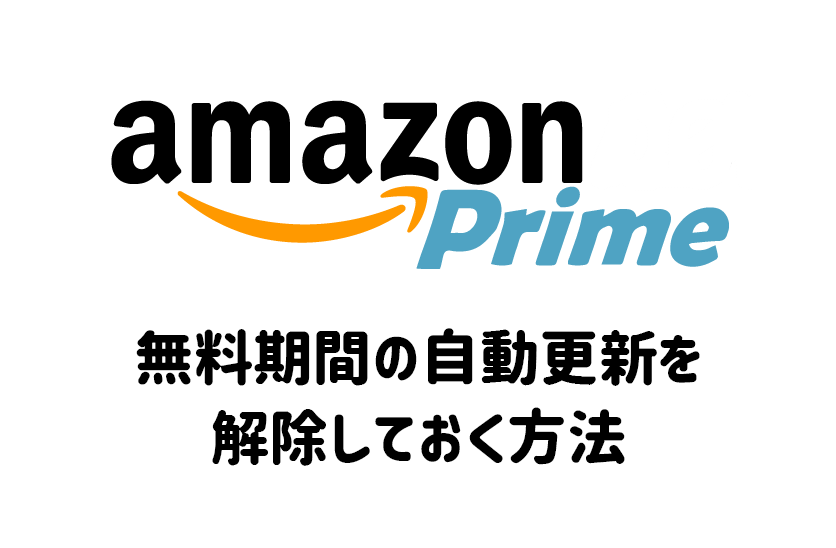 Amazonプライム無料期間の自動更新を解除する方法