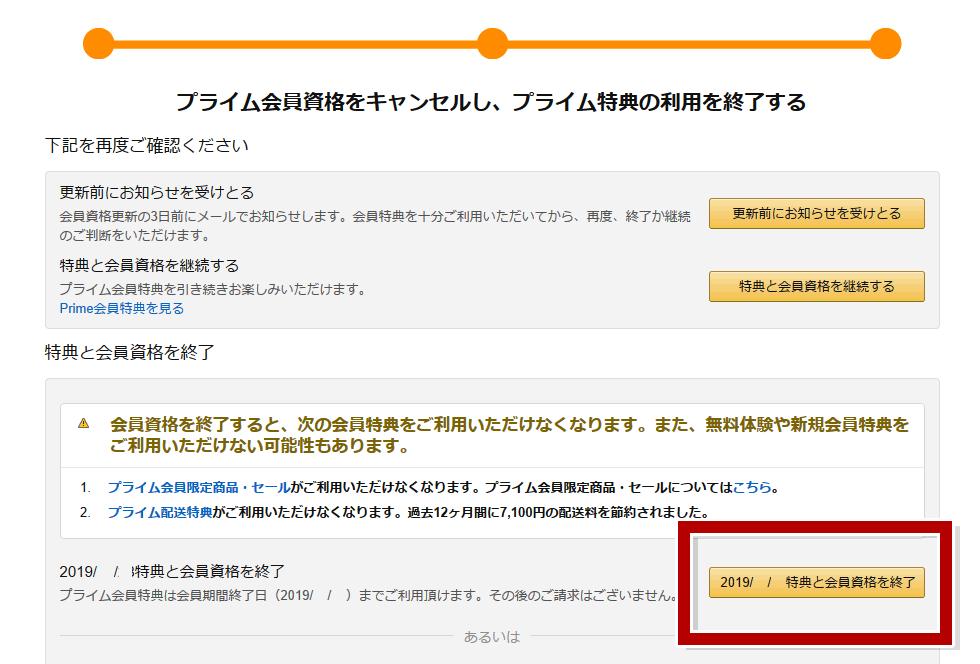 Amazonプライム無料期間の自動更新解除