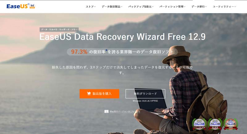 EaseUSDataRecoveryWizard公式ページのキャプチャー