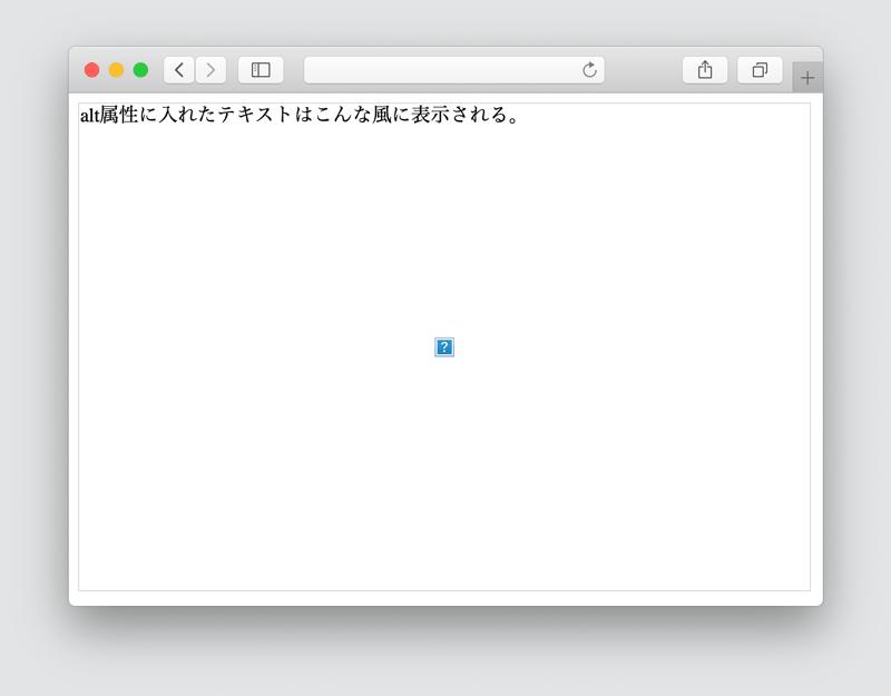 imgタグの画像に入れたaltタグのリンク切れ時表示例