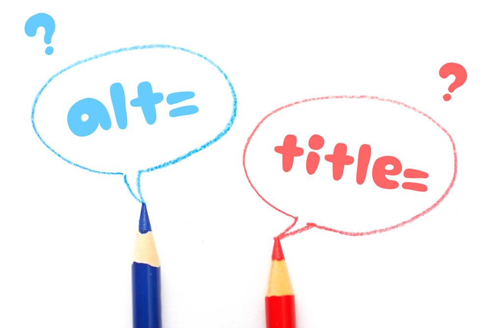 title属性とalt属性の違いと使い分け方