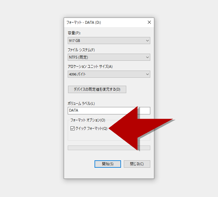 Windows10でのクイックフォーマット・通常フォーマット選択画面