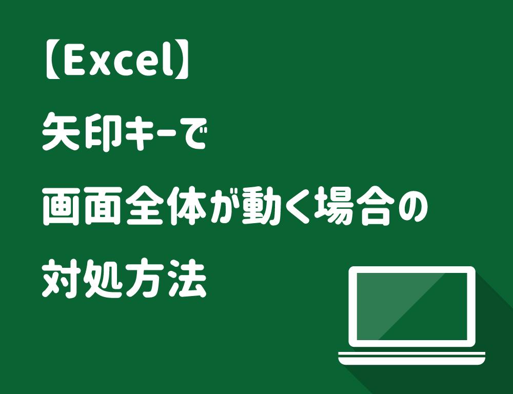 矢印キーでExcelのカーソルが動かない場合の対処方法