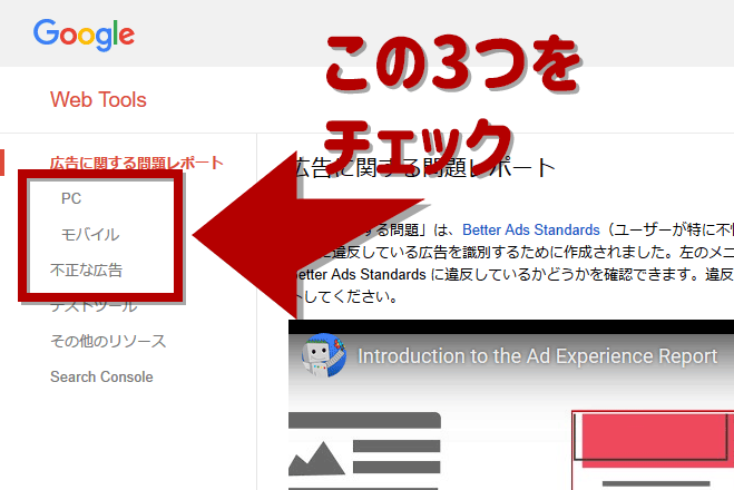 Better Ads Standards審査状況チェック方法