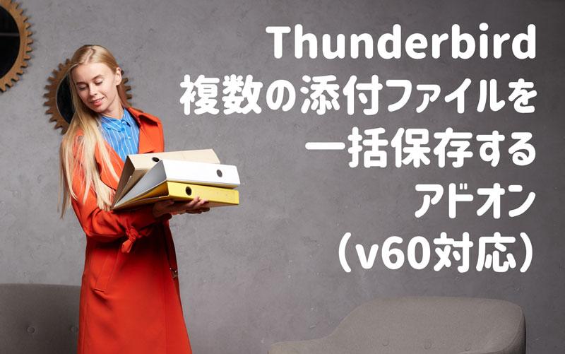 Thunderbird添付ファイル一括保存アイキャッチ