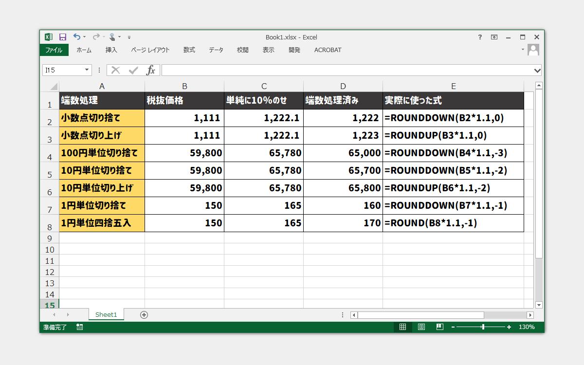Excelでの+四捨五入・切り捨て・切り上げ消費税10%税込計算の例