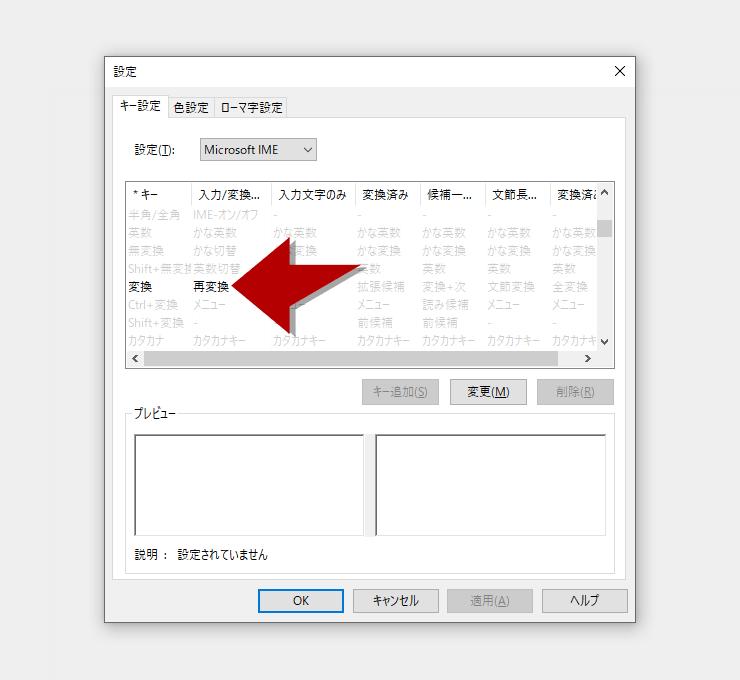 変換キー横の再変換をダブルクリック