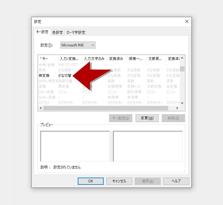 無変換キー横のかな切替をダブルクリック