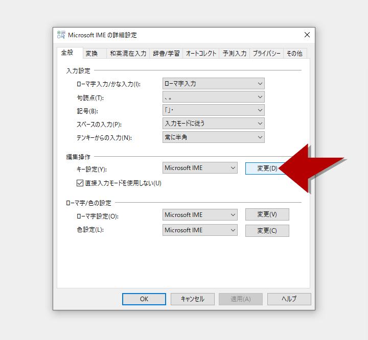 MicrosoftIME設定画面でキー設定横にある変更ボタンをクリック