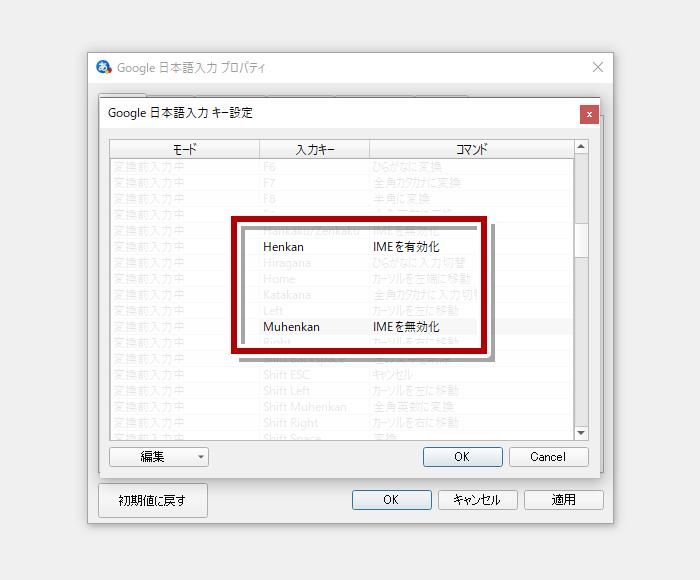 Google日本語入力で半角英数字 / 全角かな入力切替をMac風にする設定が終わった状態