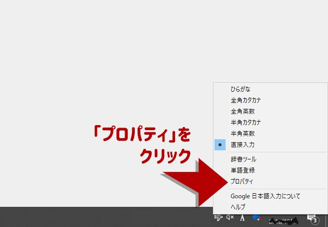 「 あ 」or「 A 」アイコンを右クリックし、プロパティをクリック