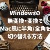 【Mac風】Windowsの無変換・変換で半角英数字と全角かなを切り替える設定方法