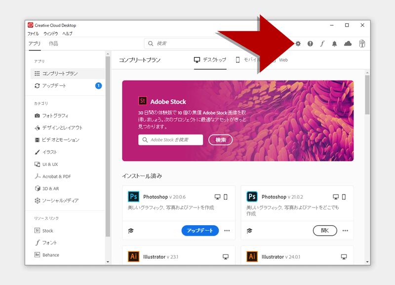 AdobeCreativeCloudDesktopアプリの歯車マークで設定画面へ