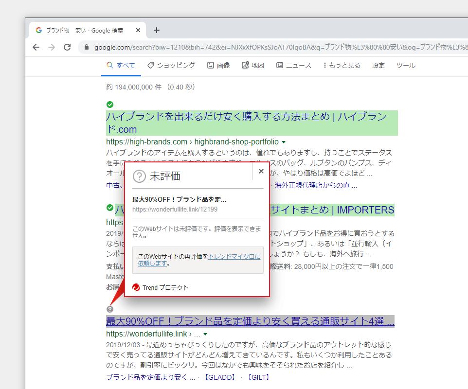 Trendツールバーの機能で検索結果にグレーの?判定