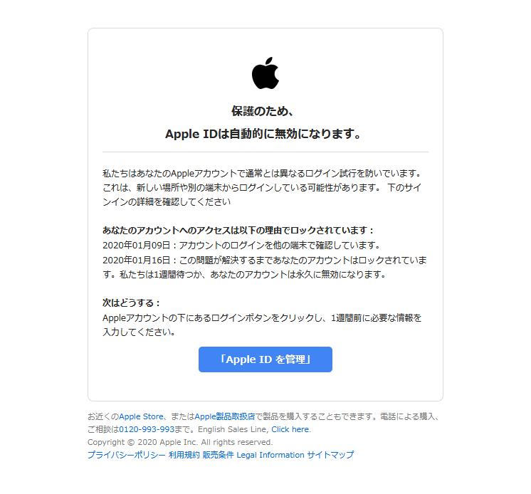 差出人名Apple-Serviceからの詐欺メールsクリーンショット