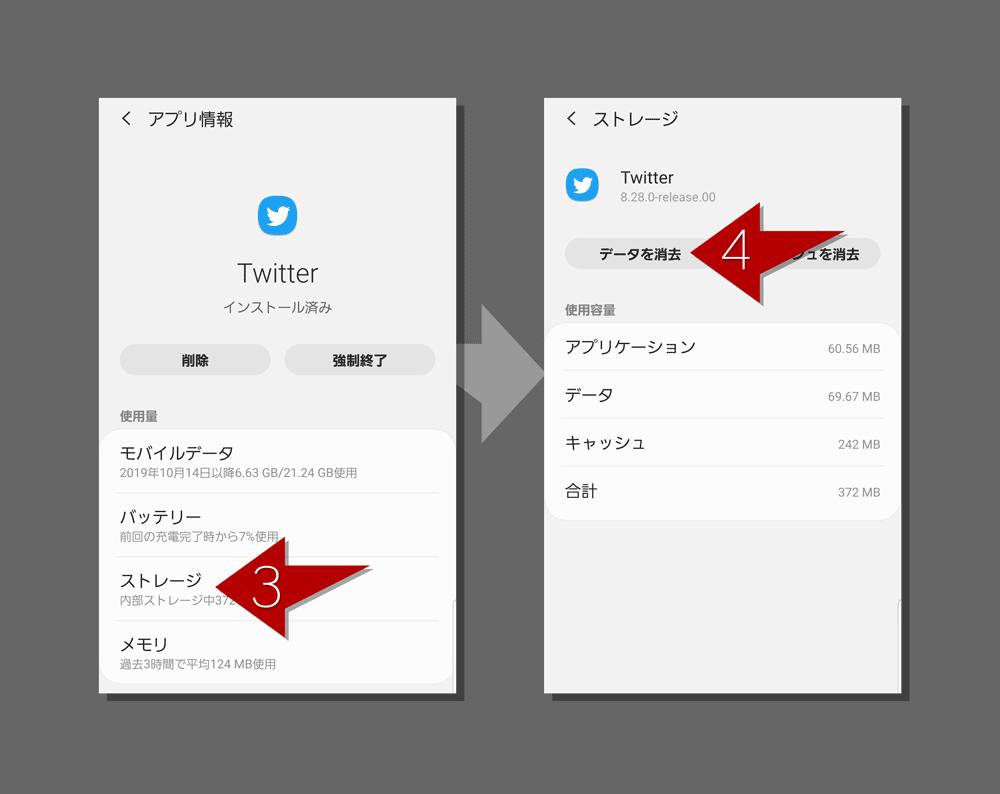キャプチャー画像:Android版Twitterのデータを削除する手順