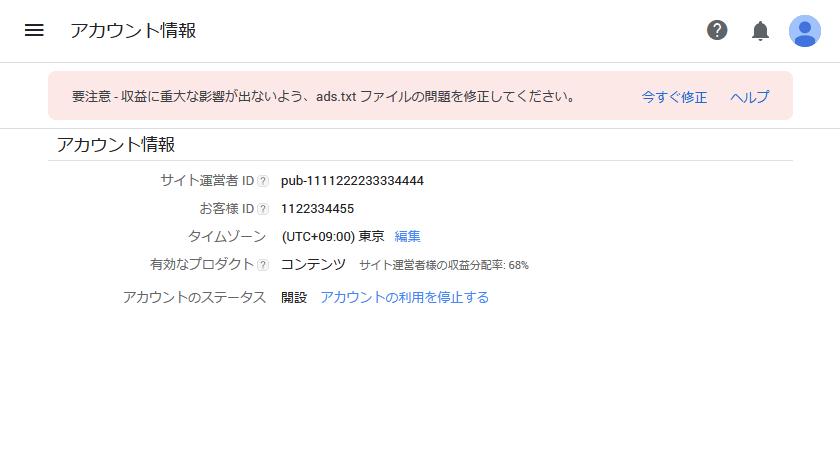 Googleアドセンスのアカウント情報画面
