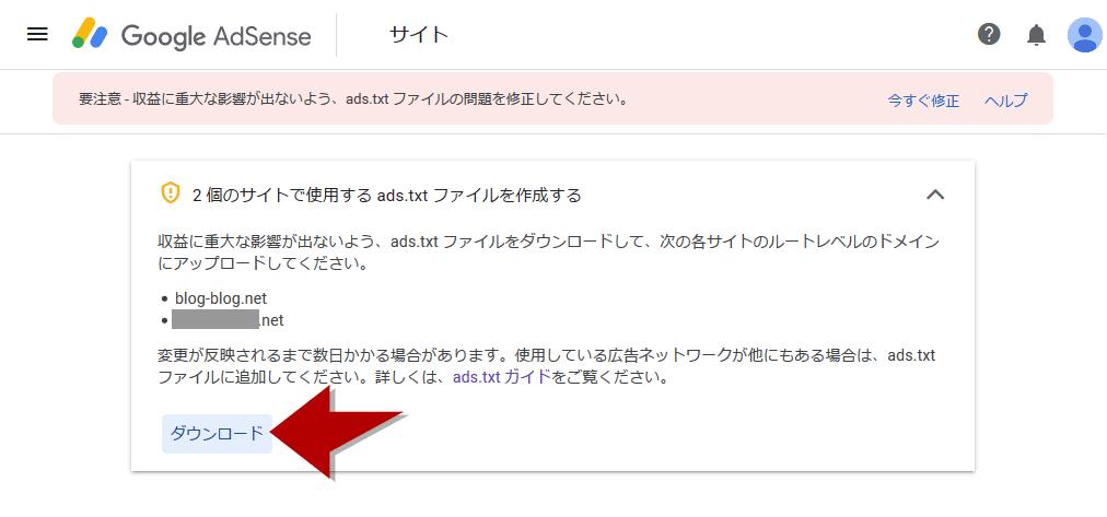 Googleアドセンスのadstxtダウンロード画面