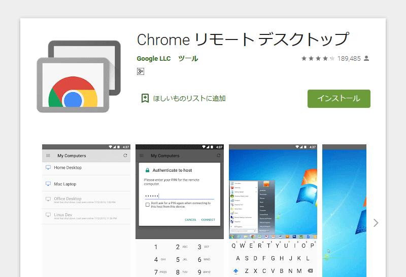 Androidアプリ版Chromeリモートデスクトップページ画面キャプチャー