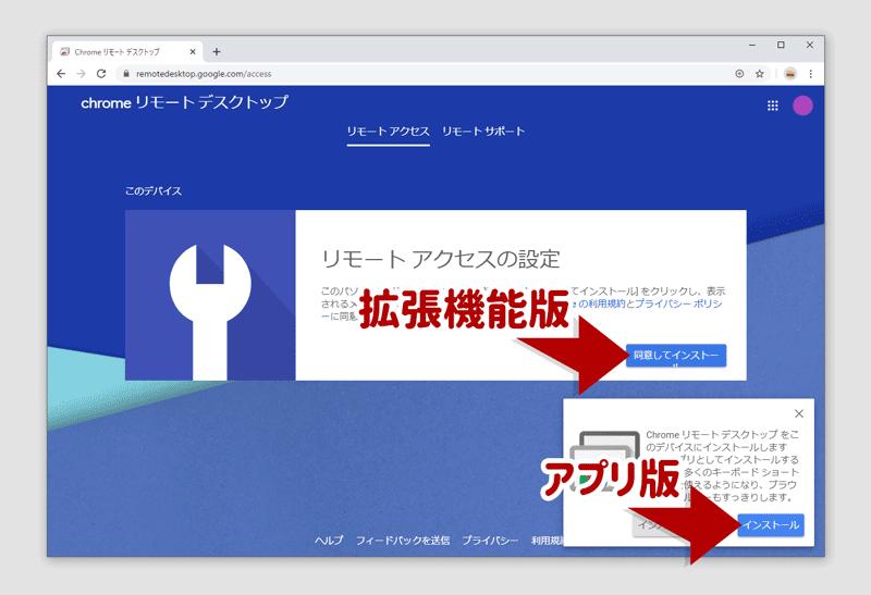 Google Chromeリモートデスクトップのインストール画面キャプチャー画像