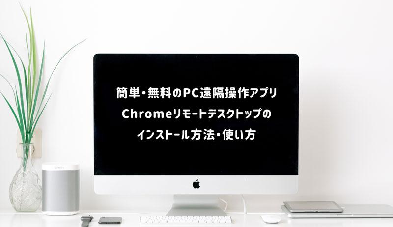 アイキャッチ画像(簡単・無料のPC遠隔操作アプリChromeリモートデスクトップのインストール方法・使い方)