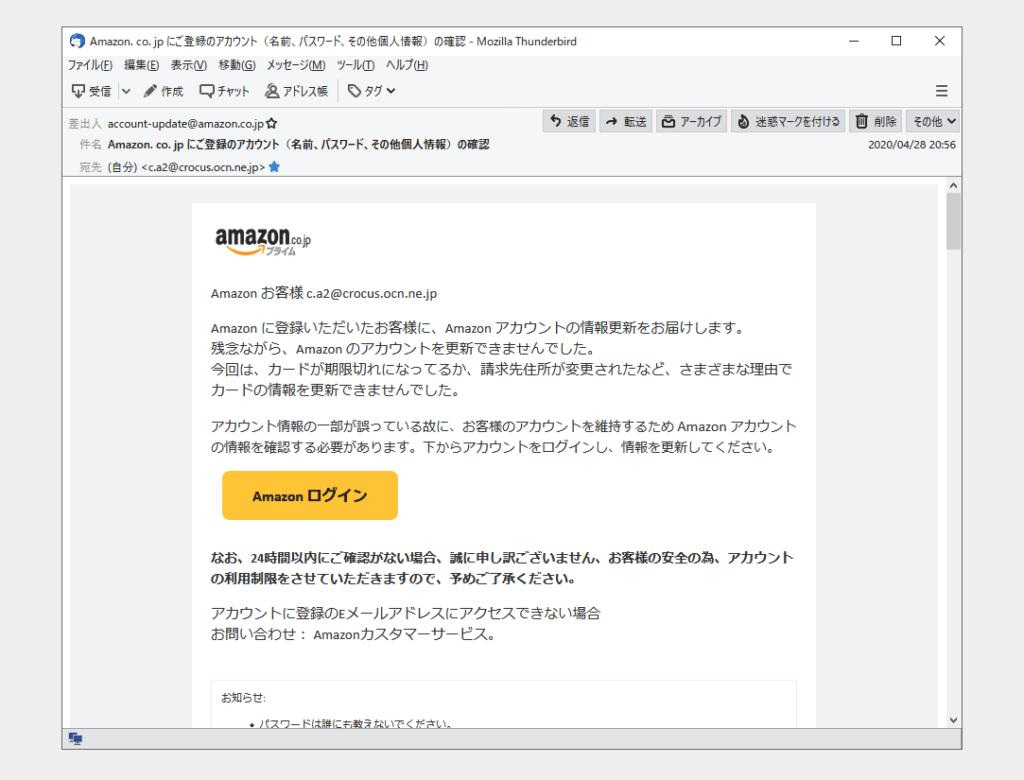 account-update@amazon.co.jpからきたメールのキャプチャー画像