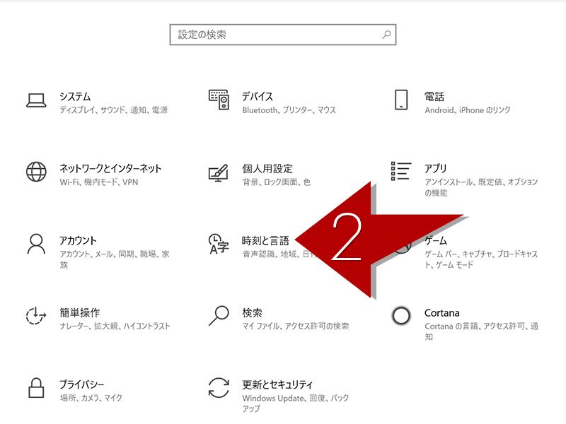 Windows10の設定画面で「時刻と言語」をクリックするキャプチャー画像