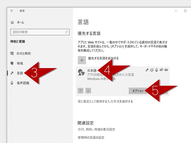 言語、日本語、オプションの順にクリックするキャプチャー画像