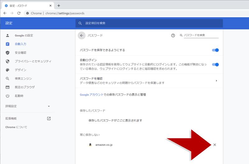 Chromeがパスワードを再度保存するようにする方法 再度記憶させたいサイトの横にある×をクリック