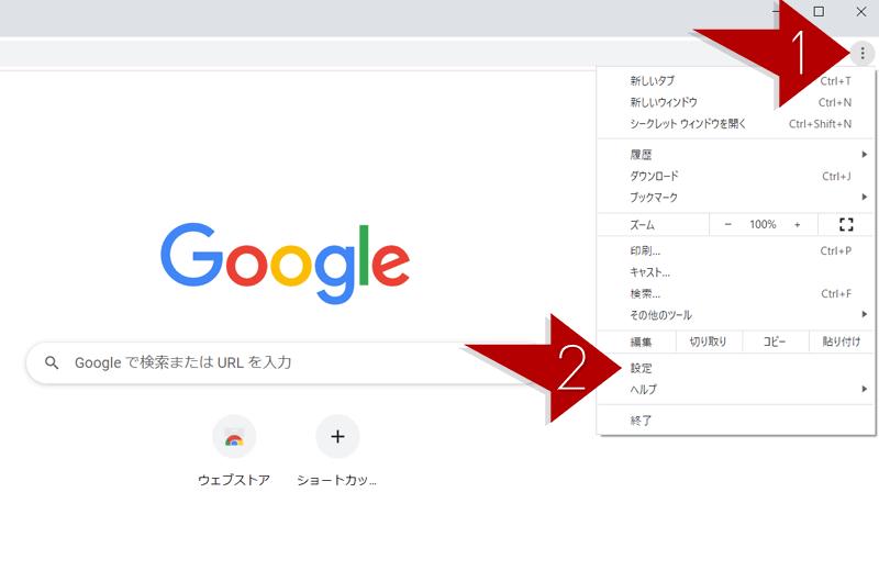 Chromeの設定画面へ行く方法